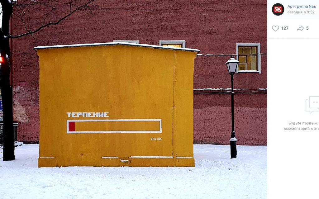 Протестный арт-объект «Терпение» продержался на Литейном девять часов