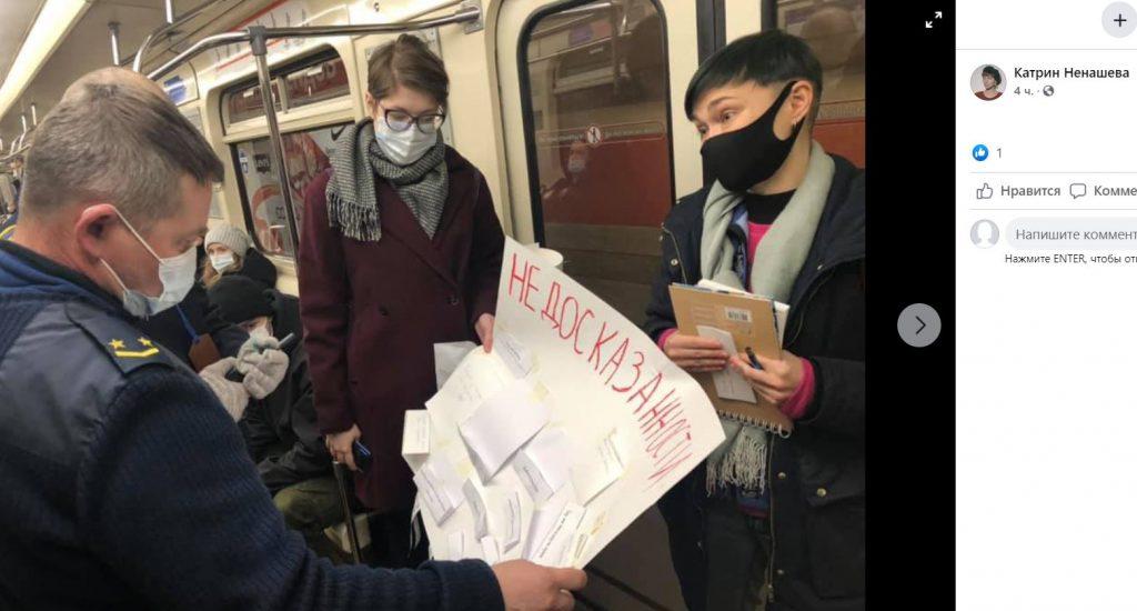 Трех активисток задержали в метро Петербурга за арт-перфоманс