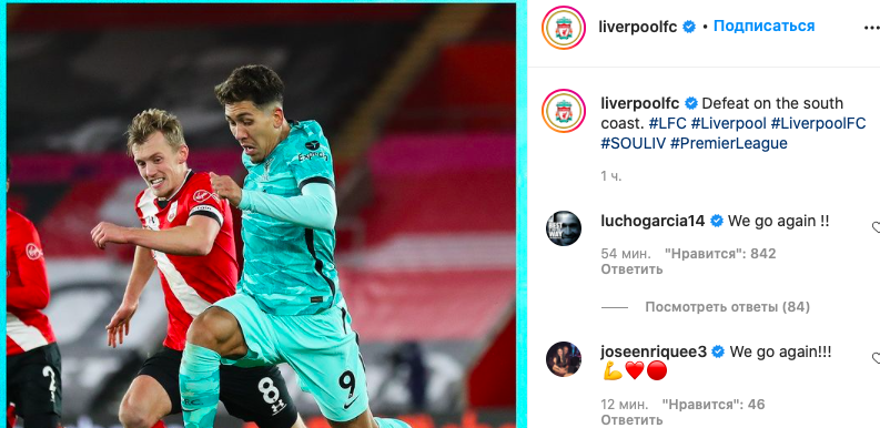 «Ливерпуль» уступил «Саутгемптону» в матче АПЛ