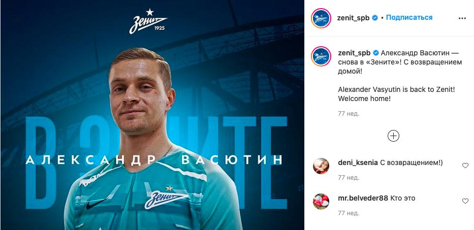 Просидевший на скамейке 1,5 года вратарь «Зенита» Васютин может уйти в аренду