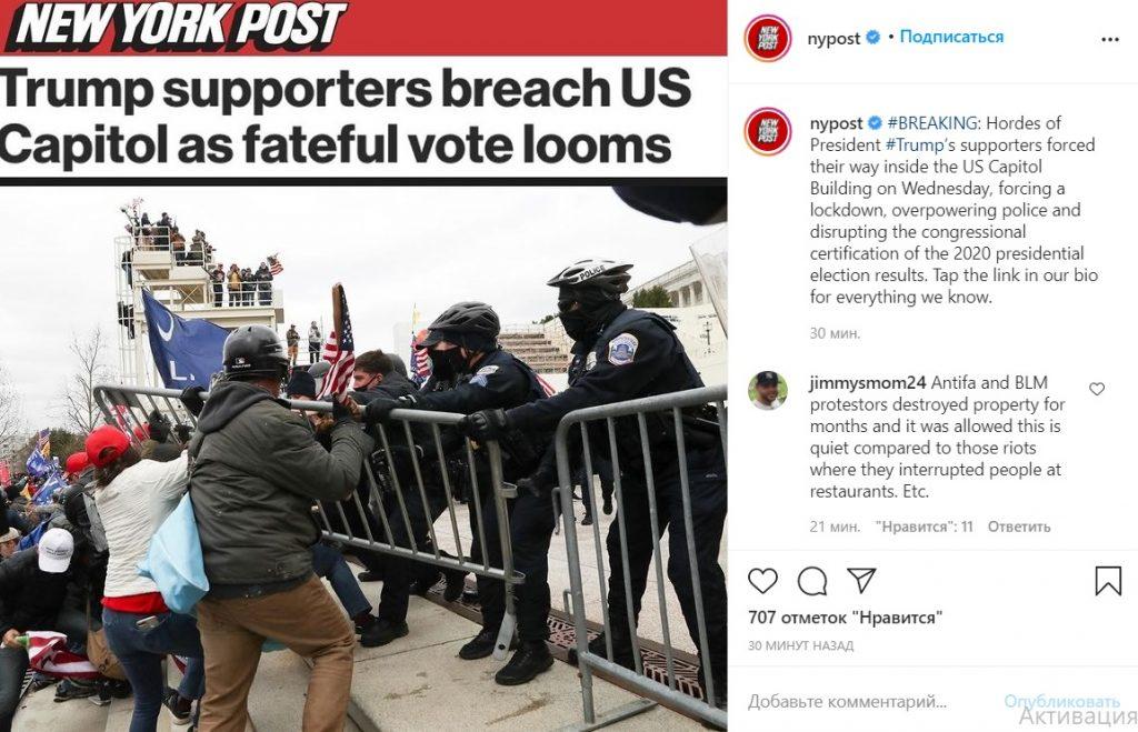 В США проходят митинги в поддержку Трампа: полиция использует слезоточивый газ