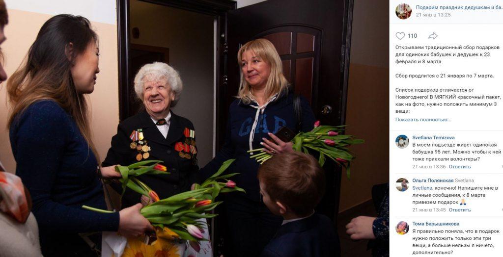 Для одиноких пенсионеров в Петербурге решили собрать подарки к 23 февраля и 8 марта