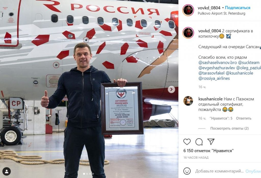 Силач из Петербурга, сдвинувший с места самолет, рассказал о пути к мировому рекорду