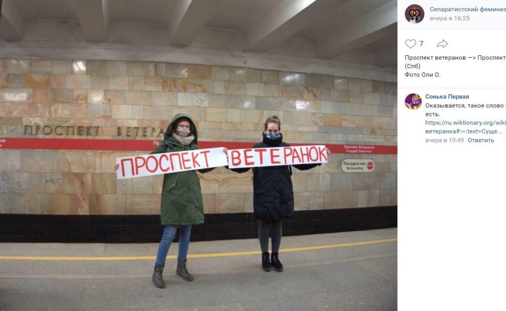 Феминистки придумали женские названия для станций метро Петербурга