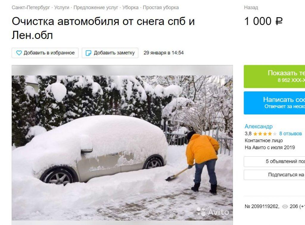 Петербуржцы предлагают на «Авито» откапывать чужие машины за деньги