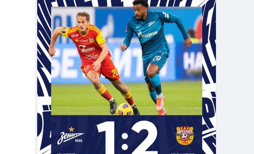«Зенит» проиграл «Арсеналу» в 1/8 финала Кубка России со счетом 1:2