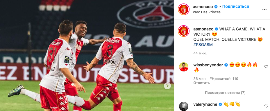 «Монако» обыграл ПСЖ в гостях со счетом 2:0
