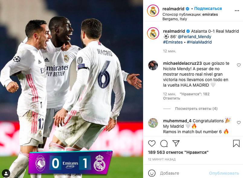 «Реал» с минимальным счетом обыграл «Аталанту» в матче ЛЧ