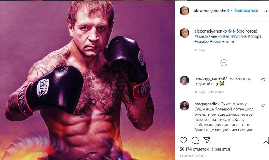 Емельяненко заверил, что продолжит драться