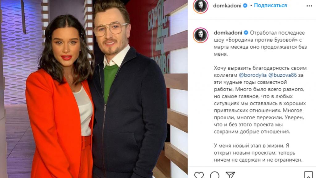 Влад Кадони ушел из шоу «Бородина против Бузовой»