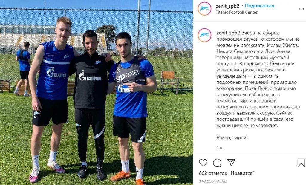 Футболисты и тренер «Зенита-2» спасли жизнь человека