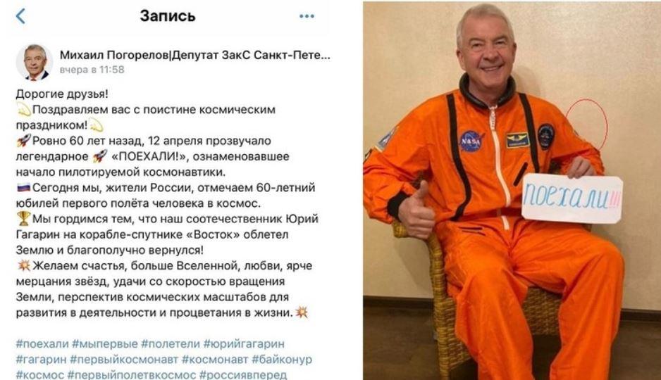 Петербургский депутат удалил из соцсетей фото в костюме NASA