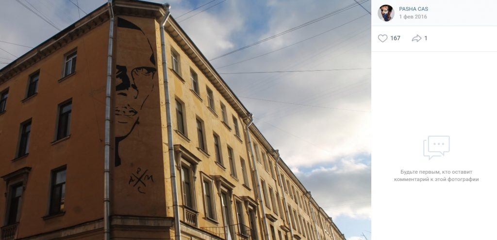 Граффити с Даниилом Хармсом оставят петербуржцам