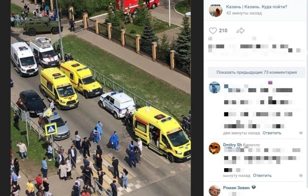 Дело о стрельбе в школе в Казани передадут в центральный аппарат СК