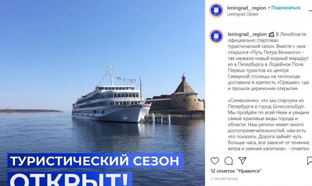 Петербург и Ленобласть запустили новый водный маршрут в Крепость Орешек