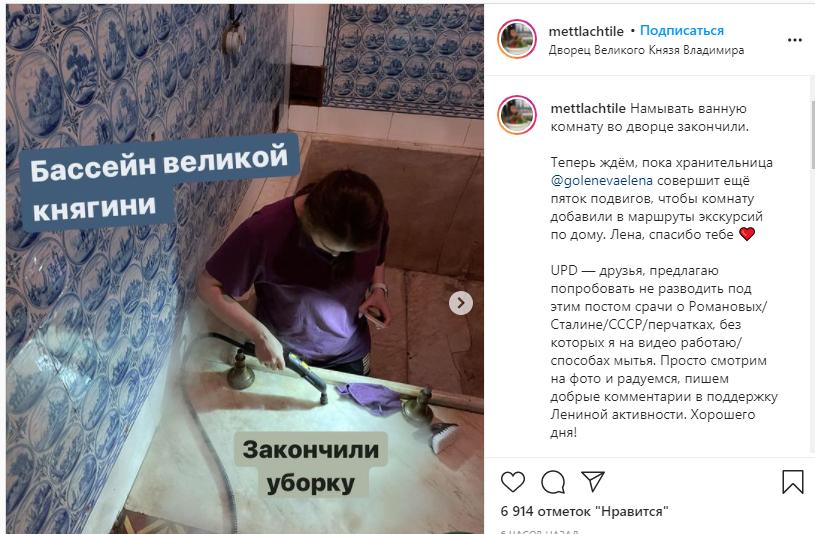 Во Владимирском дворце закончили уборку ванной комнаты