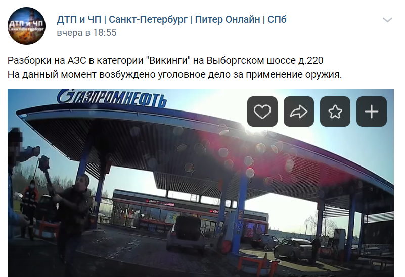 В Петербурге два автомобилиста устроили драку