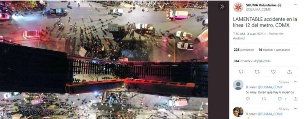 Число погибших при обрушении метромоста в Мехико достигло 23