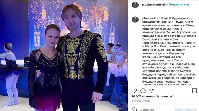 Фигуристка Александра Трусова ушла из Академии Евгения Плющенко