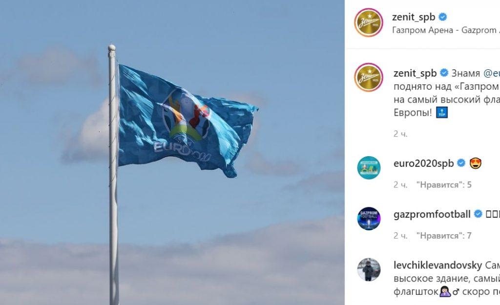 «Вконтакте» запустит тематическую ленту в честь «Евро-2020»
