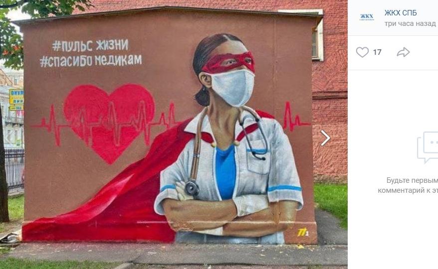 На Литейном появилось граффити в честь медицинских работников
