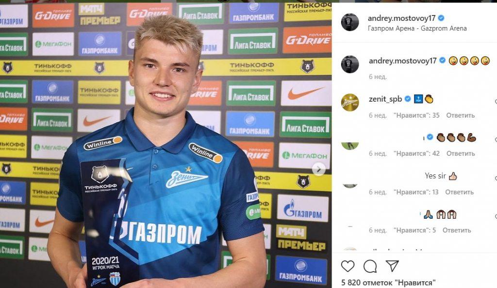 Полузащитник сборной России Мостовой пропустит Евро-2020 из-за COVID