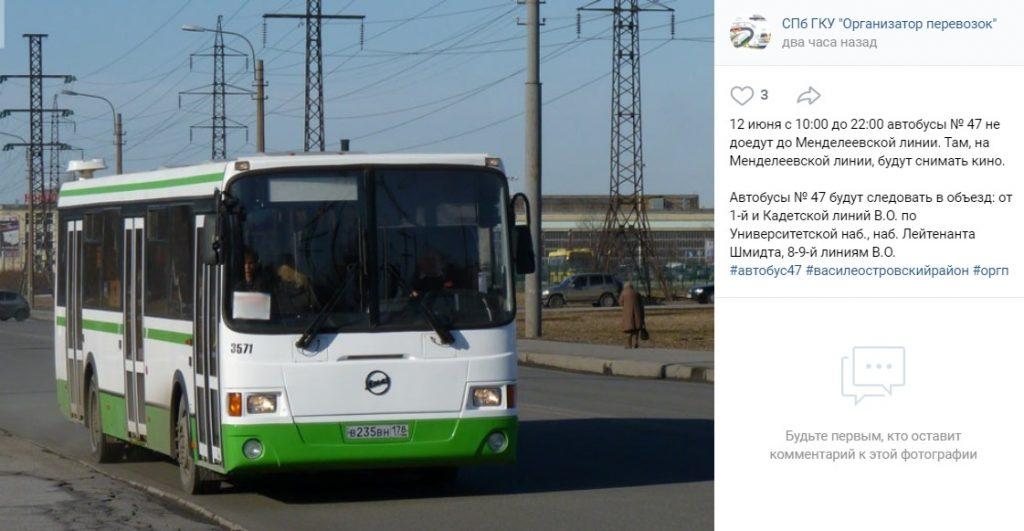 Съемки фильма на Менделеевской линии изменят маршрут автобусов