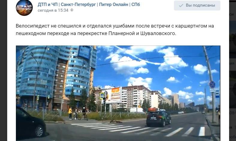 Каршеринг сбил велосипедиста на зебре перекрестка Планерной и Шуваловского