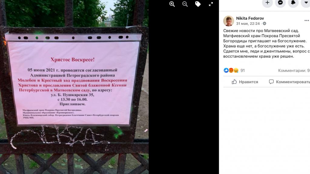 Депутат Борис Вишневский направил запрос в КИО по строительству церкви в Матвеевском саду: петербуржцы боятся остаться без зеленой зоны