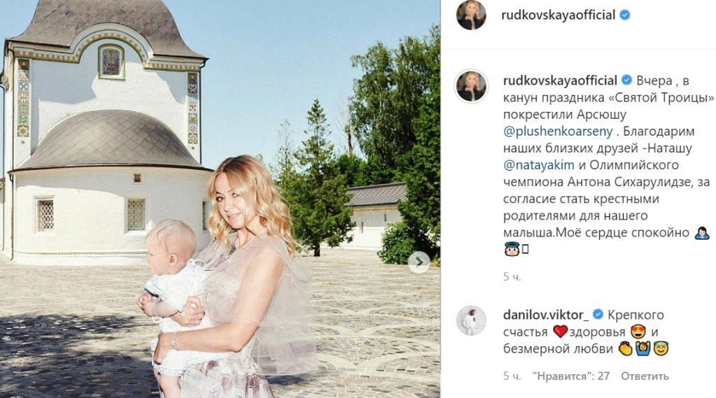 Рудковская и Плющенко крестили младшего сына