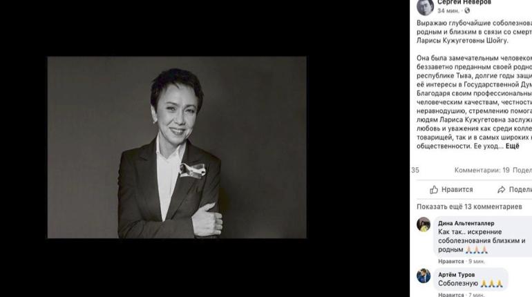 Скончалась депутат Госдумы и сестра министра обороны Лариса Шойгу
