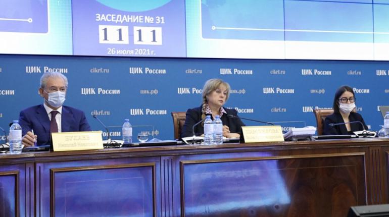 Состоялось 31-е заседание ЦИК России