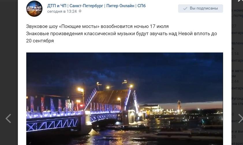 В Петербург с 17 июля вернутся «Поющие мосты»