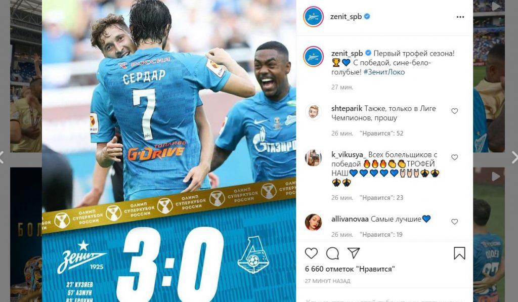 «Зенит» разгромил «Локомотив» и выиграл Суперкубок России