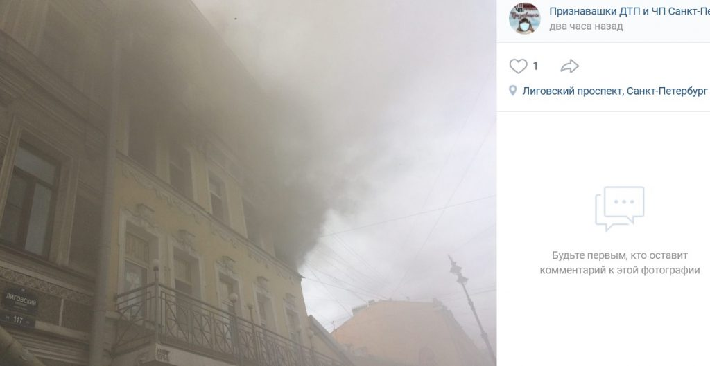 При пожаре на Лиговском пострадал один человек