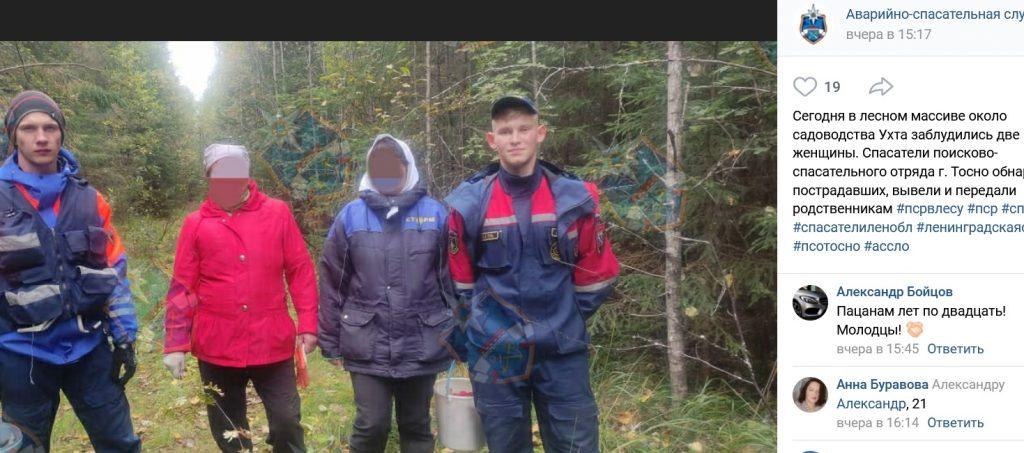 Спасатели вывели пожилых женщин из леса под Гатчиной