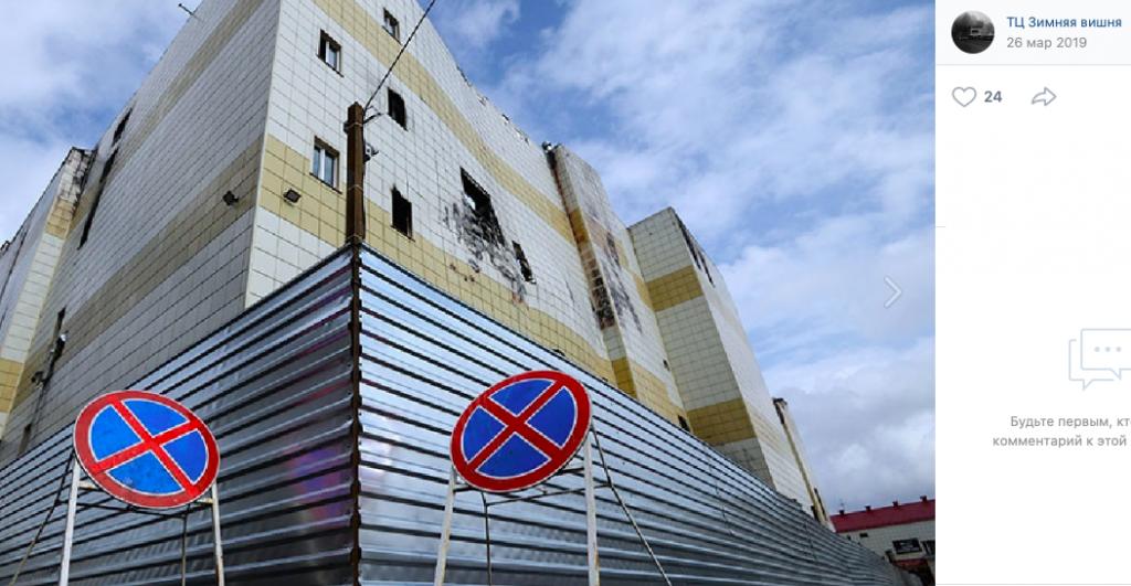 Суд огласит первый приговор по делу о пожаре в «Зимней вишне» 30 сентября