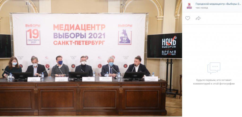 Депутаты из Европарламента впечатлены уровнем выборов в Петербурге