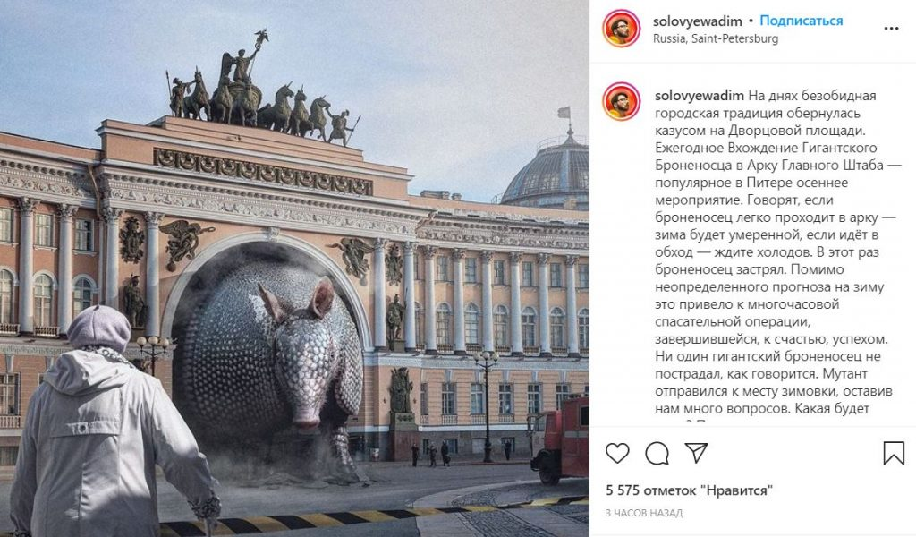 Петербургский художник поселил гигантского броненосца на Дворцовой площади