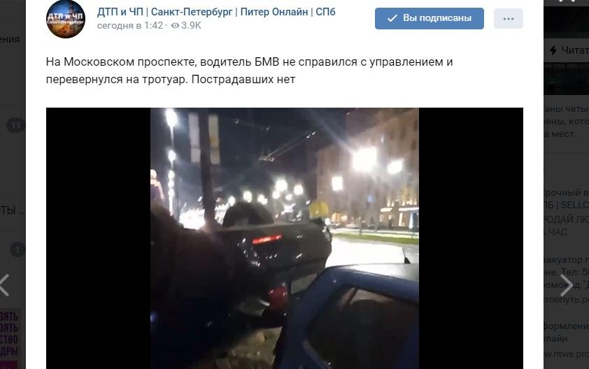 BMW вылетел на тротуар и перевернулся на Московском проспекте